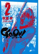 GO-ON! 2(ヤングサンデーコミックス)