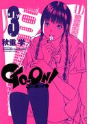 GO-ON! 3(ヤングサンデーコミックス)