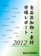 食品添加物・素材市場レポート2012
