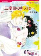 三度目のキスは…(ハーレクインコミックス)
