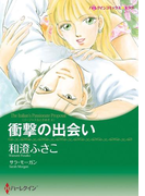 衝撃の出会い(ハーレクインコミックス)