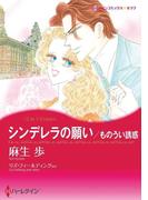 シンデレラの願い / ものうい誘惑(ハーレクインコミックス)