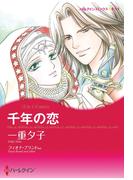 千年の恋 / プリンスの謎(ハーレクインコミックス)