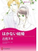 はかない結婚(ハーレクインコミックス)