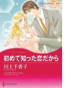 初めて知った恋だから / 秘書の告白(ハーレクインコミックス)