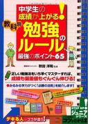 中学生の成績が上がる!教科別「勉強のルール」最強のポイント65 (コツがわかる本 ジュニアシリーズ)
