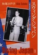 スウィング・ジャパン―日系米軍兵ジミー・アラキと占領の記憶―