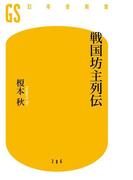 戦国坊主列伝(幻冬舎新書)