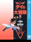 DRAGON QUEST―ダイの大冒険― 10(ジャンプコミックスDIGITAL)