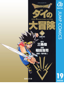 DRAGON QUEST―ダイの大冒険― 19(ジャンプコミックスDIGITAL)