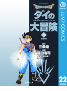 DRAGON QUEST―ダイの大冒険― 22(ジャンプコミックスDIGITAL)