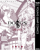 DOGS / BULLETS & CARNAGE ZERO(ヤングジャンプコミックスDIGITAL)