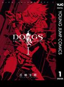 DOGS / BULLETS & CARNAGE 1(ヤングジャンプコミックスDIGITAL)