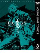 DOGS / BULLETS & CARNAGE 3(ヤングジャンプコミックスDIGITAL)