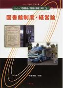 ベーシック司書講座・図書館の基礎と展望 5 図書館制度・経営論
