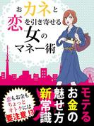 er-おカネと恋を引き寄せる 女のマネー術(eロマンス新書)