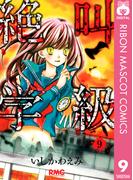 絶叫学級 9(りぼんマスコットコミックスDIGITAL)