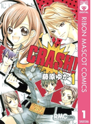 CRASH! 1(りぼんマスコットコミックスDIGITAL)