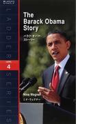 バラク・オバマ・ストーリー Level 4(2000−word)