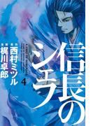 信長のシェフ4(芳文社コミックス)