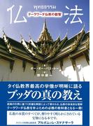仏法 テーラワーダ仏教の叡智〔新装版〕