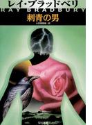 刺青の男(ハヤカワSF・ミステリebookセレクション)