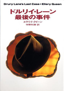 ドルリイ・レーン最後の事件(ハヤカワSF・ミステリebookセレクション)