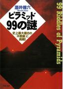 ピラミッド99の謎(PHP文庫)
