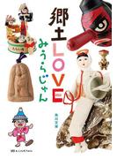 郷土LOVE(角川文庫)