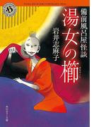 湯女の櫛 備前風呂屋怪談(角川ホラー文庫)