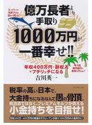 【期間限定特別価格】億万長者より手取り1000万円が一番幸せ!!