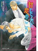 封じられた恋のこころ(角川ルビー文庫)