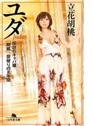 ユダ〈上〉 伝説のキャバ嬢「胡桃」、掟破りの8年間(幻冬舎文庫)