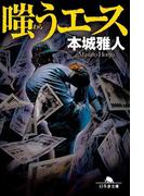 嗤うエース(幻冬舎文庫)