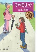 その日まで 紅雲町珈琲屋こよみ(文春文庫)
