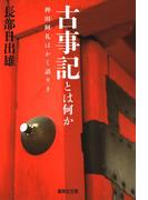 古事記とは何か 稗田阿礼はかく語りき(集英社文庫)