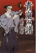 青嵐の譜 下(集英社文庫)