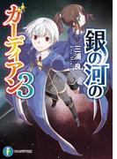 銀の河のガーディアン3(富士見ファンタジア文庫)
