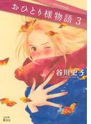 おひとり様物語 -story of herself-(3)
