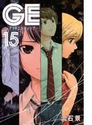 GE~グッドエンディング~(15)