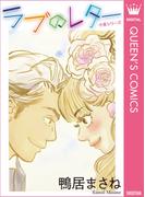小麦シリーズ ラブのレター(クイーンズコミックスDIGITAL)