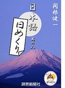 日本語・日めくり8(読売ebooks)