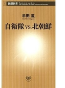自衛隊vs.北朝鮮(新潮新書)(新潮新書)