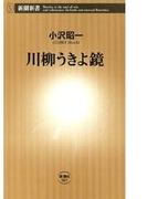 川柳うきよ鏡(新潮新書)(新潮新書)