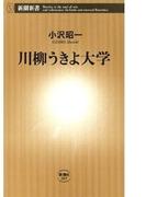 川柳うきよ大学(新潮新書)(新潮新書)