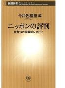 ニッポンの評判―世界17カ国最新レポート―(新潮新書)(新潮新書)