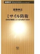 ミサイル防衛―日本は脅威にどう立ち向かうのか―(新潮新書)(新潮新書)