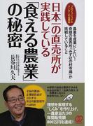 日本一の直売所が実践している「食える農業」の秘密 農業を産業にしたい!奇蹟の直売所『みずほの村市場』が挑戦していること