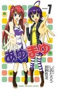 あゆまゆ Volume.1(少年チャンピオン・コミックス)