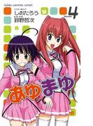 あゆまゆ Volume.4(少年チャンピオン・コミックス)
